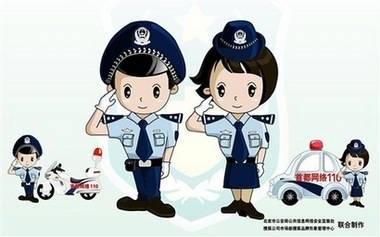 china_web_police_bej.jpg